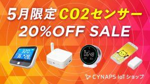 5月限定CO2センサー20%OFF セール