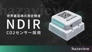 NDIR方式CO2センサーハザビュー