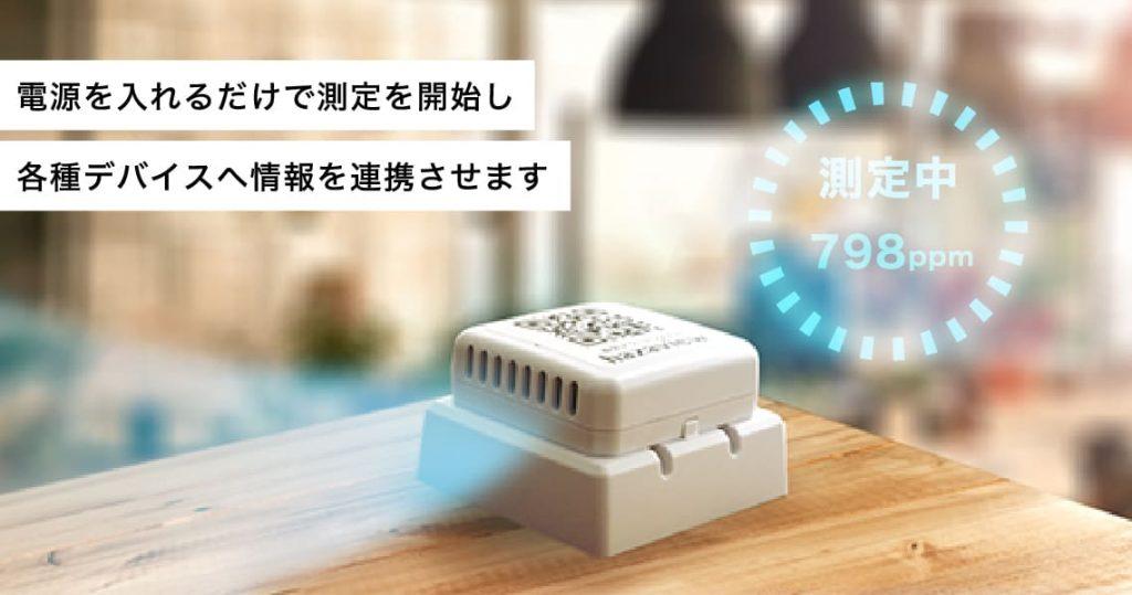 二酸化炭素濃度計(CO2センサー)の電源を入れるだけで測定を開始し各種デバイスへ情報を連携します