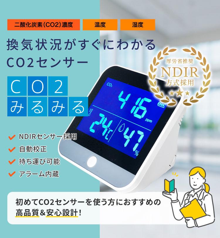 CO2みるみるは換気状況がすぐにわかるCO2センサーです。初めてCO2センサーを使う方におすすめです。